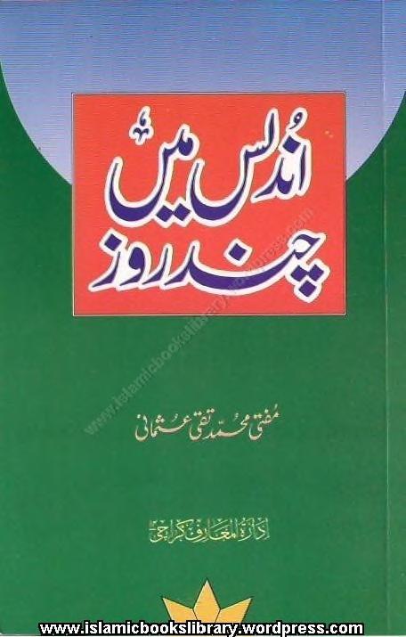 Mufti Taqi Usmani Books in Urdu Shaykh Mufti Taqi Usmani