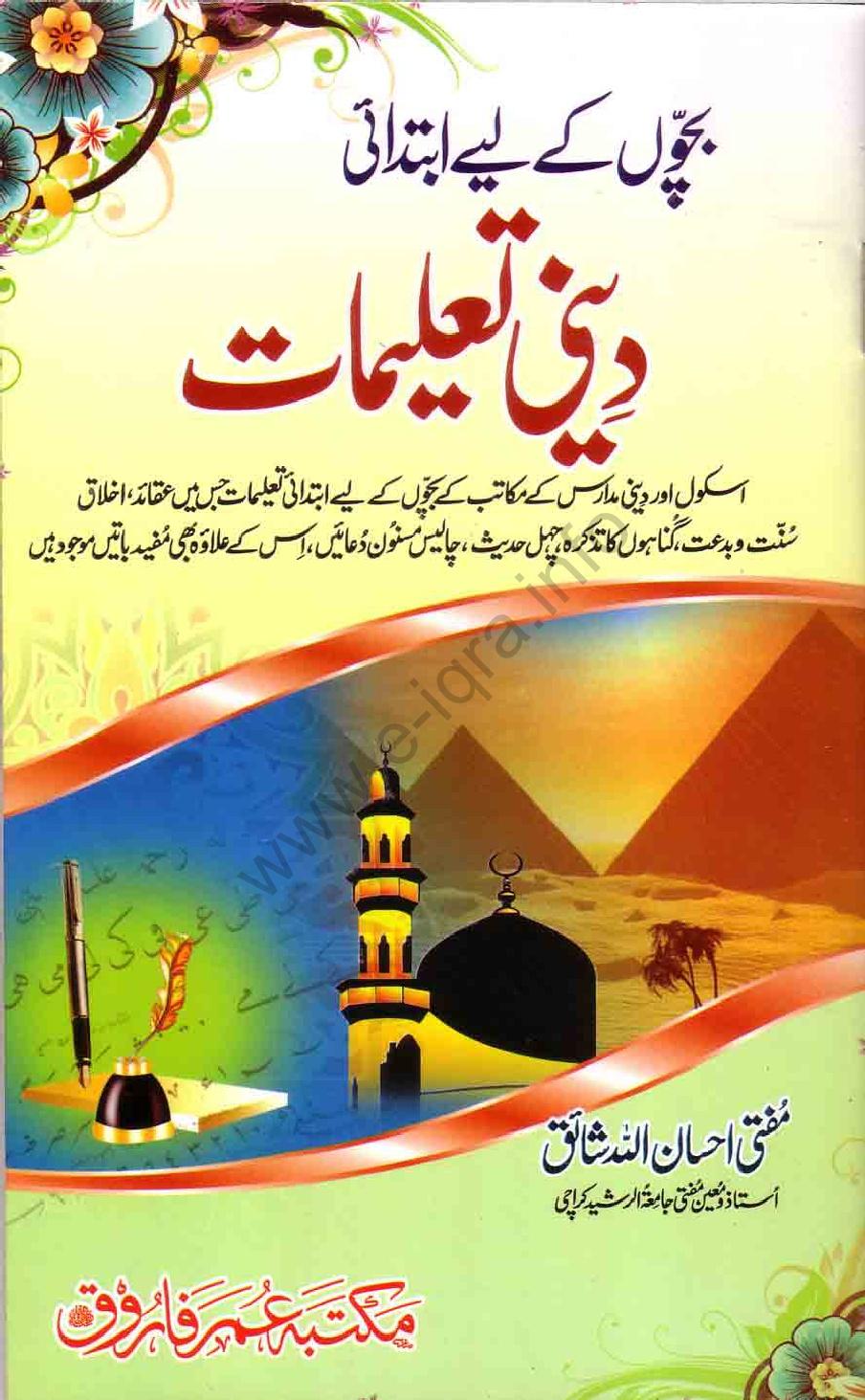 Bachon K Liay Ibtidaee Maloomat   Islamic Books Library