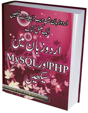 Grammar urdu book pdf