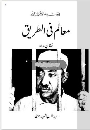 Kalamullah. Com   books   sayyid qutb.
