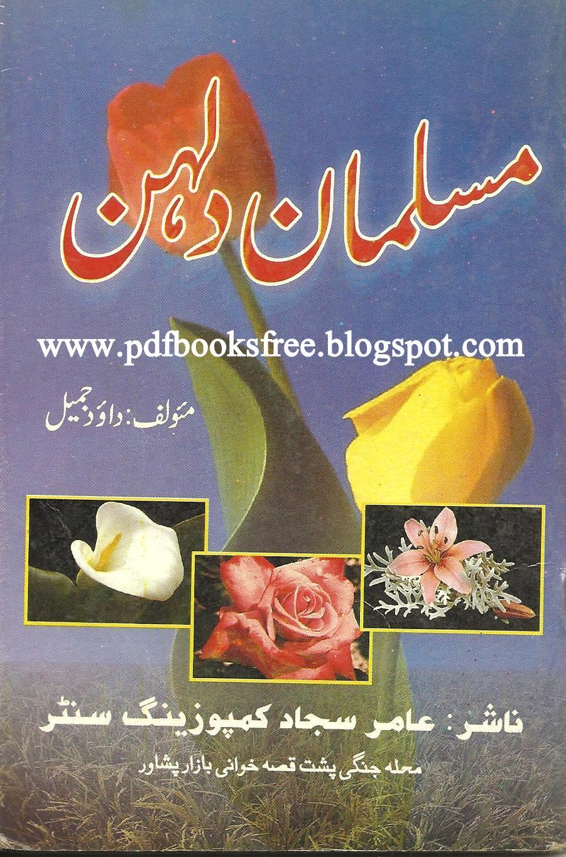 musalman dulhan muslim bridal islamic books library
