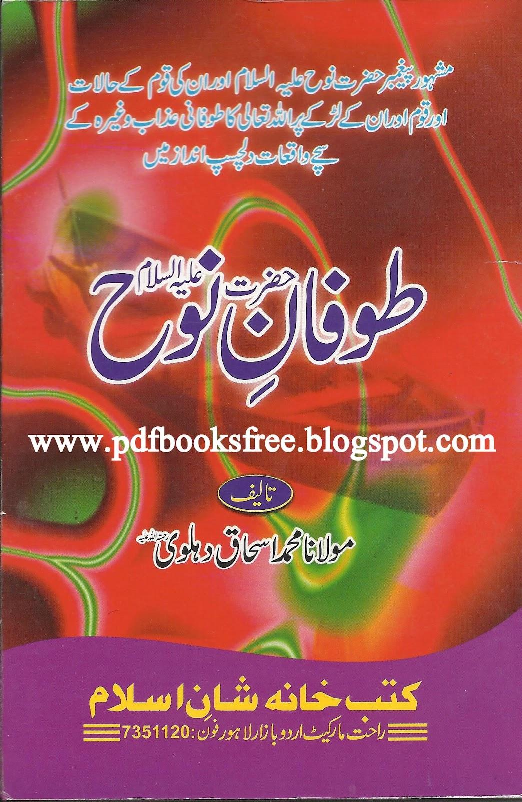 durre shahwar novel download pdf